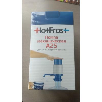 Помпа механическая HotFrost A25